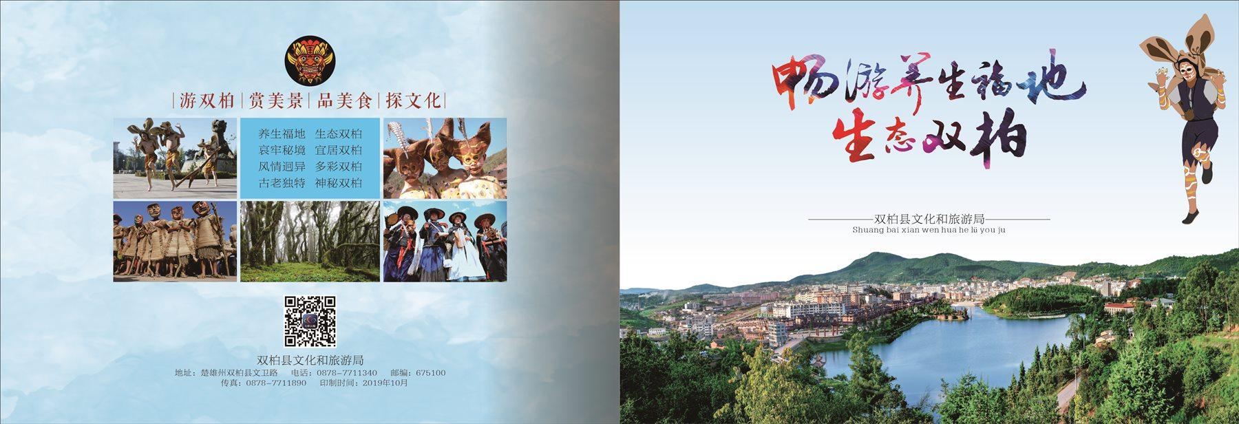 双柏旅游画册