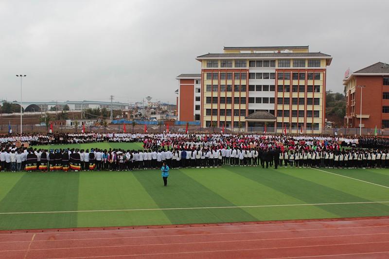 南华民族中学民族团结进步教育掠影