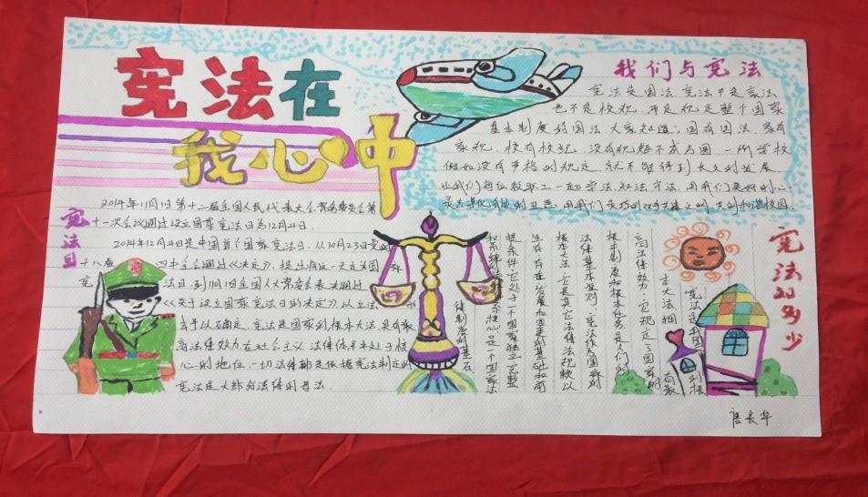 """八角中心小学党支部举办""""宪法在我心中""""手抄报制作活动"""