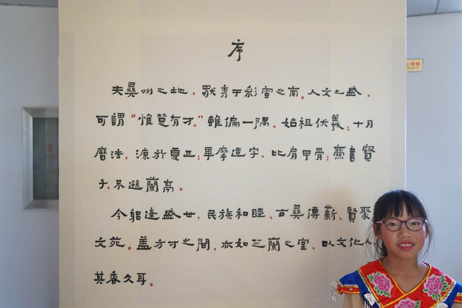 中国彝乡●文印抒魂 2019迎新春书画展正式开展
