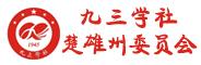九三学社楚雄州委员会