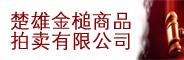 楚雄金雄金槌商品拍卖有限公司