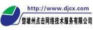 楚雄州点击网络技术服务有限公司——楚雄软件开发、楚雄网站开发、楚雄网站建设的专业公司